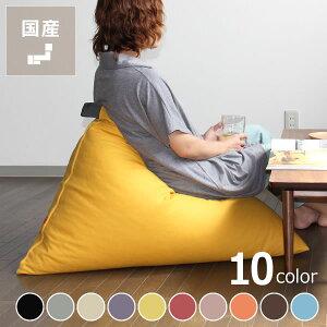 ソファー、座椅子感覚のビーズクッションレギュラーサイズ