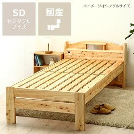 すのこベッド 100%ひのき材の照明付き木製すのこベッドセミダブルサイズ フレームのみ※横すのこタイプ寝具 おしゃれ シンプル ナチュラル 家具 モダン スノコベッド すのこベット 引っ越し祝い 新築祝い 通販 セミダブル
