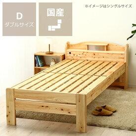 すのこベッド 100%ひのき材の照明付き木製すのこベッド ダブルベッド フレームのみ※横すのこタイプ寝具 おしゃれ シンプル ナチュラル 家具 モダン スノコベッド すのこベット ダブルベット 引っ越し祝い 新築祝い 通販 ダブル