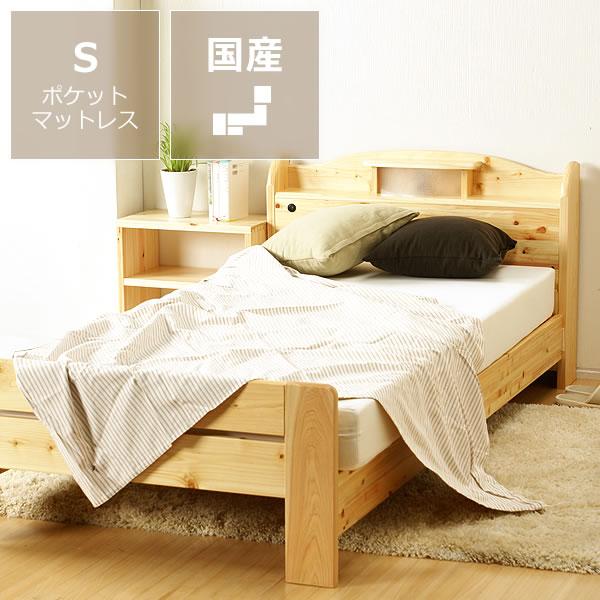 100%ひのき材の照明付き木製すのこベッドシングルサイズ※縦すのこタイプポケットコイルマット付 すのこベット 寝具 おしゃれ シンプル ナチュラル 家具 モダン ヒノキ 桧 檜 スノコベッド
