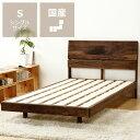 心落ち着くウォールナット無垢材の木製すのこベッドシングルサイズフレームのみ【シングルベッド】 すのこベット 寝具…