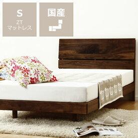 心落ち着くウォールナット無垢材の木製すのこベッドシングルサイズ心地良い硬さのZTマット付 ※代引き不可 すのこベット 寝具 結婚祝い おしゃれ シンプル ナチュラル 家具 モダン スノコベッド