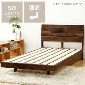心落ち着くウォールナット無垢材の木製すのこベッドセミダブルサイズフレームのみ すのこベット 寝具 結婚祝い おしゃれ 家具 モダン セミダブルベッド セミダブルベット スノコベッド