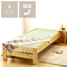 爽やかなナチュラル感の木製畳ベッド シングルベッド たたみ ベット おしゃれ シンプル 家具 モダン すのこベッド ひのき シングル い草 畳 国産 日本製 北欧 畳ベッド ベッド ベッドフレーム 木製 フレームのみ シングルベットフレーム スノコベッド