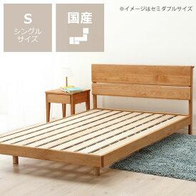 すのこベッド 木製ベッド すのこベッド シングルベッド すのこベッドフレームのみすのこベット シングルベット ナチュラル 日本製 国産 スノコベッド スノコベット アルダー 無垢材 シンプル モダン 天然木 シングル