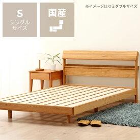 すのこベッド 小物が置ける便利な宮付きオーク材の木製すのこベッド シングルサイズフレームのみ フレームのみ 大人用 国産 日本産 スタイリッシュ 北欧 北欧風 北欧テイスト ナチュラル シンプル ヘッドボード ベッドフレーム 北欧風ベッド ゆったり