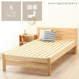 ひのき無垢材を贅沢に使用した木製すのこベッド シングルサイズフレームのみ ヒノキ無垢材 すのこベット フレームのみ 大人用 国産 日本製 北欧風 北欧テイスト ナチュラル シンプル ゆったり ベッドフレーム 棚付き