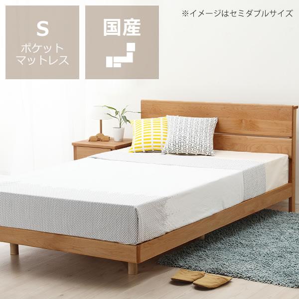 アルダー無垢材を使用した木製すのこベッド シングルサイズポケットコイルマット付
