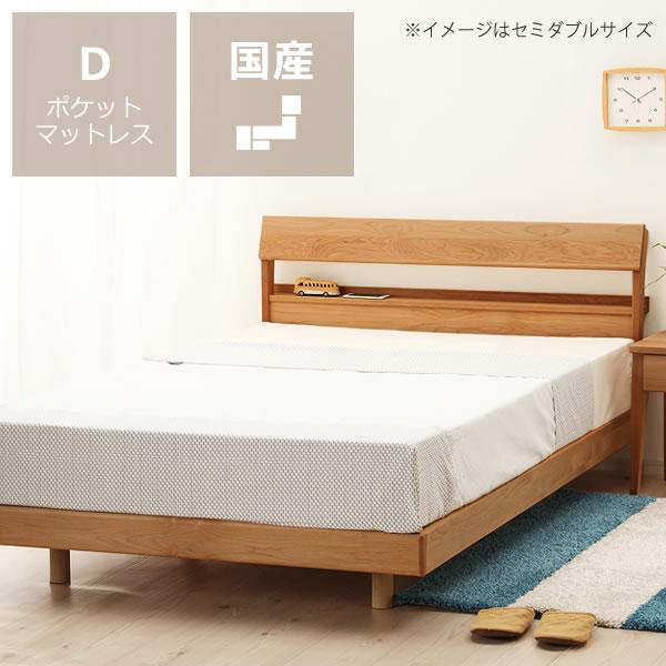 小物が置ける便利な宮付きアルダー材の木製すのこベッド ダブルサイズポケットコイルマット付