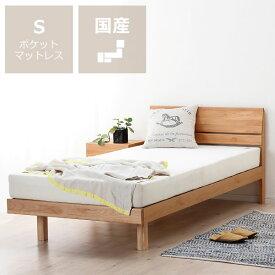 シンプルなデザインのアルダー材の木製すのこベッド シングルサイズポケットコイルマット付 ナチュラル シンプル シンプルライフ 北欧 ベッド ベット オシャレ お洒落 国産品 日本産 日本製