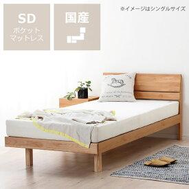 シンプルなデザインのアルダー材の木製すのこベッド セミダブルサイズポケットコイルマット付 ナチュラル シンプル シンプルライフ 北欧 ベッド ベット オシャレ お洒落 国産品 日本産 日本製