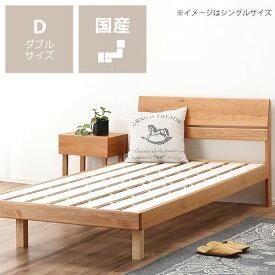 シンプルなデザインのアルダー材の木製すのこベッド ダブルサイズフレームのみ すのこベット ベット 国産 日本製 北欧 ナチュラル 和室 洋室 ヘッドボード スノコ ベッドフレーム ベットフレーム 枠 無垢 床下収納 桐 天然木 二人用 ダブルベッド