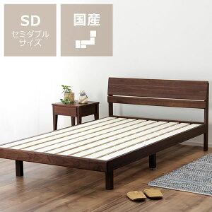 シンプルなデザインのウォールナット材の木製すのこベッド セミダブルサイズフレームのみ すのこベット ベット 国産 日本製 北欧 ナチュラル 和室 洋室 ヘッドボード スノコ ベッドフレ