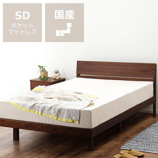 シンプルなデザインのウォールナット材の木製すのこベッド セミダブルサイズポケットコイルマット付
