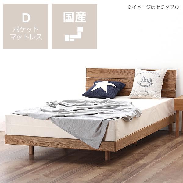 美しい木目で高級感あるオーク材の木製すのこベッド ダブルサイズポケットコイルマット付