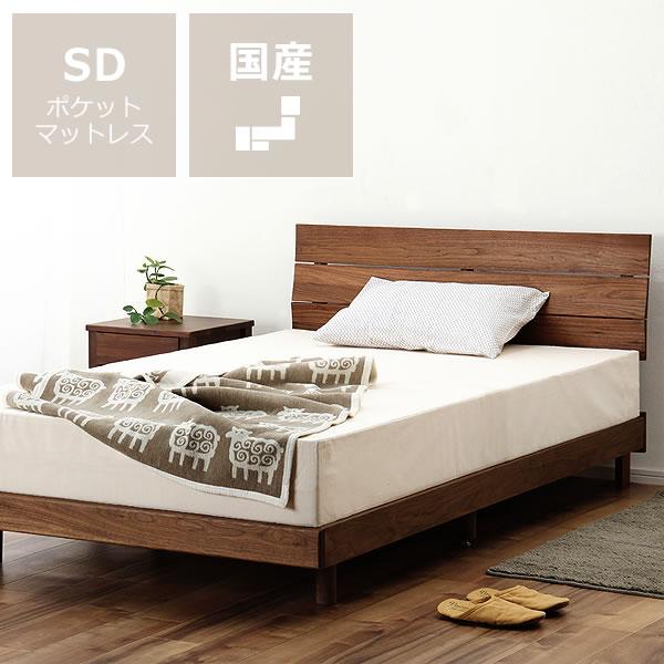 美しい木目で高級感あるウォールナット材の木製すのこベッド セミダブルサイズポケットコイルマット付