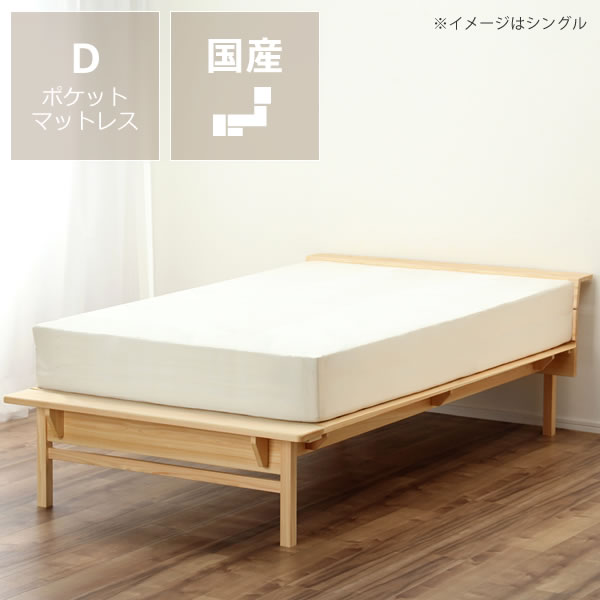 木目の美しい宮付きひのき材の木製すのこベッド ダブルサイズポケットコイルマット付