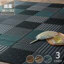 様々な織りの模様が楽しめるモダンい草ラグ江戸間6畳(261×352cm) 「DX京刺子」 裏貼り加工 ※代引き不可い草 ラグ …