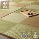 カジュアルなデザインのい草ラグ江戸間4.5畳(261×261cm) 「DXピーア」 裏貼り加工 ※代引き不可い草上敷き い草マ…