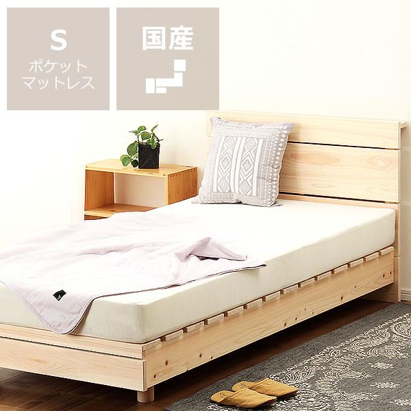 床高を変えられる宮付きひのき材の木製すのこベッド(ロングサイズ対応) シングルサイズポケットコイルマット付
