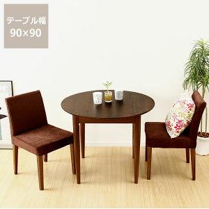 木製ダイニングセット3点幅90cmテーブル+チェアー2脚(布座)