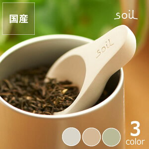 soil(ソイル)茶さじ(1個)※代引き不可 ベビー グッズ 子供 お茶 日本茶 緑茶 紅茶 tea 茶葉 コーヒー 塩 砂糖 調味料 スパイス spice 湿気 吸湿 珪藻土 乾燥剤 パステルカラー 日本製 国産 シ