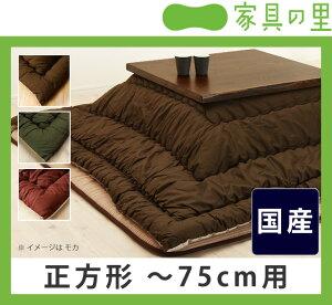 こたつ布団厚掛け単品185cm×185cm「正方形〜75cm」用