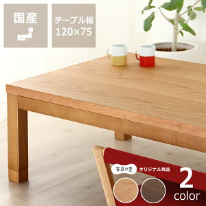 家具調コタツ・こたつ長方形120cm幅木製(ブラックチェリー材)