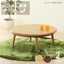 家具調コタツ・こたつ円形 100cm丸木製(タモ材)ダイニング テーブル 丸テーブル   おしゃれ シンプル 冬 あっ…