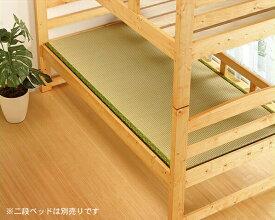 二段ベッド専用畳※二段ベッド本体は別売 畳ベッド たたみ タタミ ベット 寝具 結婚祝い おしゃれ シンプル ナチュラル 国産 日本製 家具 モダン 通販