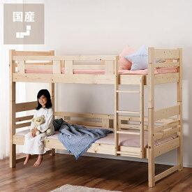 アレルギーにも安心!子どもに優しい二段ベッド/2段ベッド「職人MADE 大川家具」認定商品