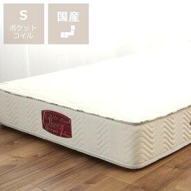 疲れがすっきり取れる寝心地ポケットコイルマットレスシングルサイズソフトタイプ:平行配列タイプ