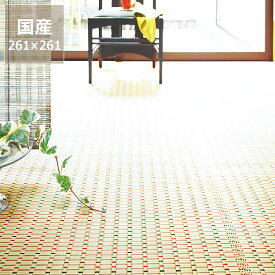 い草 ラグ い草花ござ い草カーペット「小町(こまち)」江戸間4.5畳(261×261cm) 4.5帖い草上敷き  昼寝