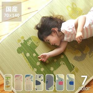 子供用寝ござ「なかよし」(健康い草100%使用)