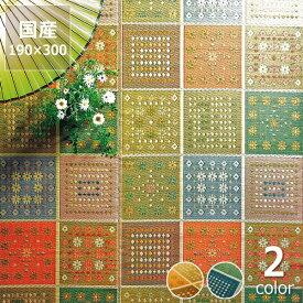 い草 ラグ い草ラグ い草カーペット「フラワー」(190×300cm)(裏貼り加工) い草上敷き  昼寝