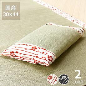 い草平枕「小梅」(30×44cm) 寝具 寝心地 たたみ 畳 リビング おしゃれ シンプル ナチュラル 日本製 昼寝まくら 昼寝用枕 和モダン 涼しい 夏