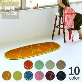 い草 ラグ い草玄関・キッチンマット「OtO」ドアーマット L(120×47cm)い草上敷き 円形
