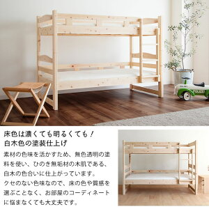 二段ベッドひのき2段ベッドすのこベッド