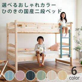 選べるすのこ、国産高級ひのき使用、コンパクトサイズの二段ベッドすのこベット 二段ベット 2段ベット コンパクト おしゃれ 階段付き 子供用ベッド 子供用ベット 檜 国産 日本製 ナチュラル 家具 頑丈 ヒノキ 子どもベッド こどもベッド 子ども部屋 子供部屋 木製 北欧