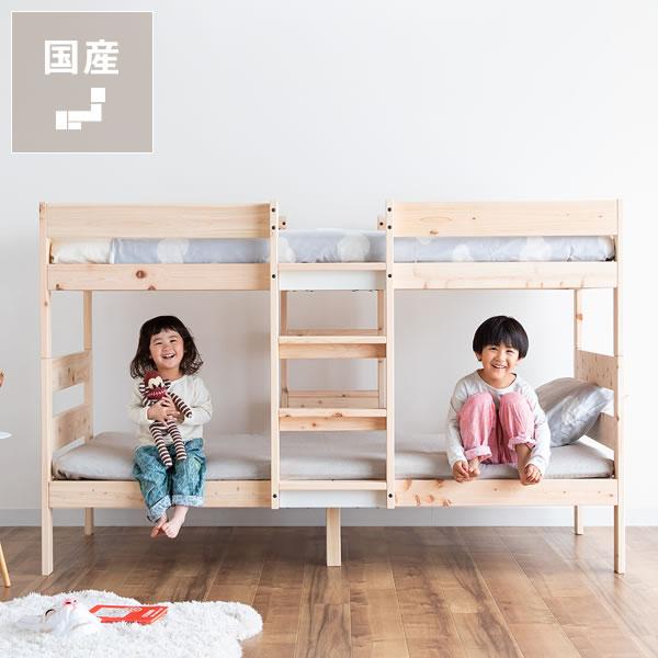 国産ひのき香るセパレート式二段ベッド2段ベッド 二段ベット 2段ベット すのこベッド おしゃれ 子供用ベット 檜 丈夫 水性塗料 高級すのこ 湿気対策 通気性 アロマ効果 子ども 北欧 ヴィンテージ 木製 シンプル