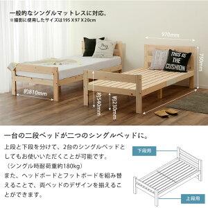 国産ひのき香るセパレート式二段ベッドすのこベッド二段ベット2段ベットおしゃれ子供用ベット檜耐震丈夫