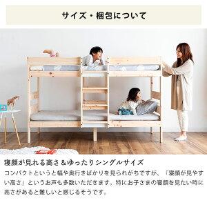 国産ひのき二段ベッド/2段ベッド