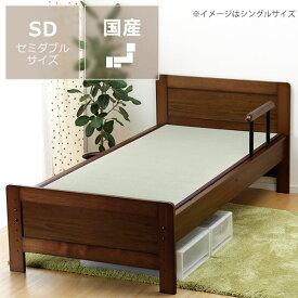 年配の方にも使いやすい木製畳ベッド(手すり付き)セミダブルサイズたたみ付 寝具 おしゃれ シンプル ナチュラル 家具 モダン セミダブルベッド セミダブルベット タタミベッド 通販