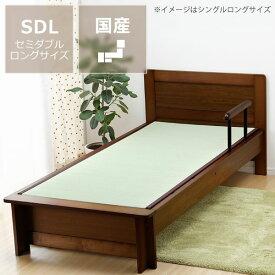 年配の方にも使いやすい木製畳ベッド(手すり付き)セミダブルロングサイズたたみ付 寝具 おしゃれ 家具 モダン セミダブルベッド セミダブルベット タタミベッド 通販