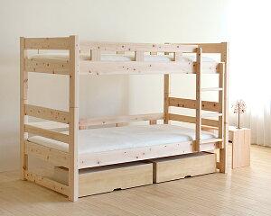 のびやかな心を育てる高さも幅もコンパクトなひのき100%の二段ベッド/2段ベッド【二段ベッド本体ひのきコンパクト2段ベッドおしゃれ階段付き階段国産子供用ベッドすのこベッド檜日本製2段ベット二段ベットナチュラル家具子供用子供ベット】