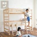 生活スタイルに合わせて変化する二段ベッド(上段+中段) 二段ベッド 親子ベット 二段ベット 2段ベッド 2段ベット おしゃれ シンプル ナチュラル 国産 コンパクト 家具 モダン 無垢材 木製ベッド
