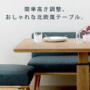 どっしりとした重厚感のガス圧式フットペダル昇降テーブル幅130cmダイニング テーブル 北欧 高さ調節 食卓テーブル …
