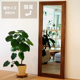 ウォールナット材の木製ミラー 69cm幅 国産 日本製 天然木 木目 ウォルナット 鏡 姿見 モダン シック レトロ 北欧 シンプル ナチュラル 高級感 大型 身だしなみ 立て掛け 玄関 リビング ダイニング 寝室 かがみ 全身鏡 プレーンミラー