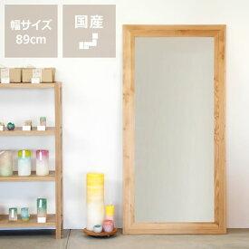 アルダー材の木製ミラー 89cm幅 国産 日本製 天然木 木目 鏡 姿見 モダン シック レトロ 北欧 シンプル ナチュラル 高級感 大型 身だしなみ 立て掛け 玄関 リビング ダイニング 寝室 かがみ 全身鏡 プレーンミラー 長く使える 幅広 オイルフィニッシュ