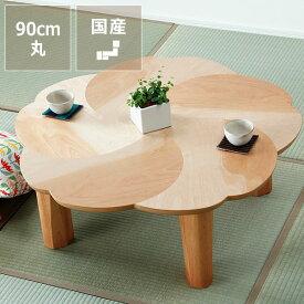 桜の木製ちゃぶ台 90cm丸(ちゃぶ台/木製/丸/座卓/折りたたみ)ダイニング テーブル 丸テーブル 食卓 リビング ローテーブル おしゃれ シンプル ナチュラル 折り畳み式 モダン 円卓 和 折り畳み 座卓 ラウンドテーブル 木 ウッドテーブル 丸型テーブル